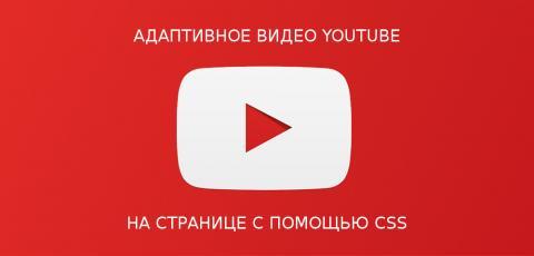 Как разместить адаптивное видео Youtube на сайте